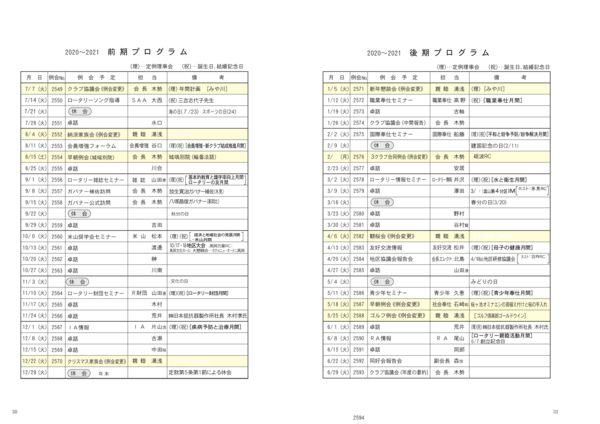 20-21年度年間プログラム-Bのサムネイル